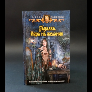 Малиновская Елена  - Гадалка. Игра на желания