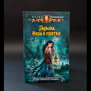 Малиновская Елена  - Гадалка. Игра в прятки