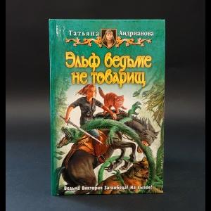 Андрианова Татьяна  - Эльф ведьме не товарищ