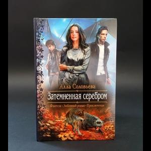 Соловьева Алла  - Затемненная серебром