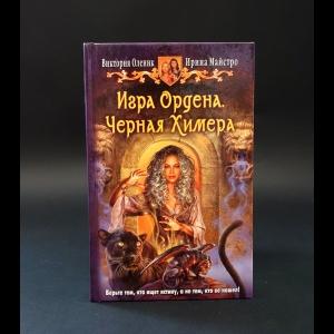 Оленик Виктория, Майстро Ирина  - Игра Ордена. Черная Химера