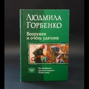 Горбенко Людмила - Вооружен и очень удачлив