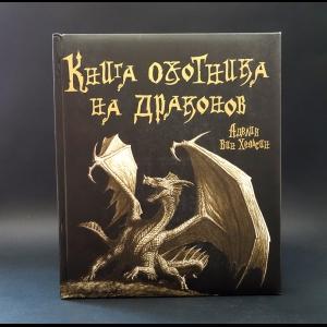 Вин Хелсин Аделия  - Книга охотника на драконов