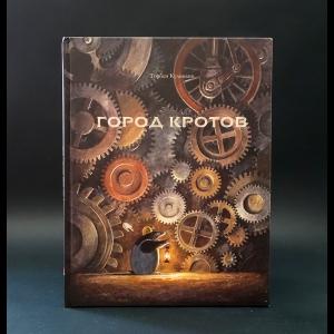Кульманн Торбен  - Город кротов