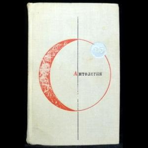 Авторский коллектив - Библиотека современной фантастики. Том 25. Антология