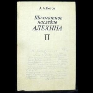 Котов А. - Шахматное наследие А.А. Алехина. Часть 2