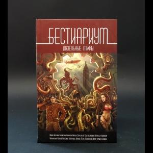 Авторский коллектив - Бестиариум. Дизельные мифы