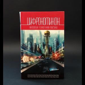 Авторский коллектив - Цифрономикон. Антология техногенной мистики