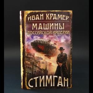 Крамер Иван  - Машины Российской Империи