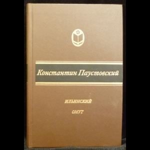 Паустовский Константин - Ильинский омут