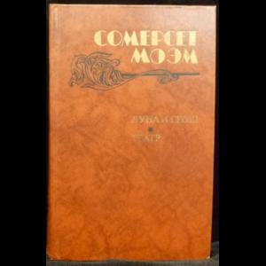 Моэм Уильям Сомерсет - Луна и грош. Театр. Рассказы