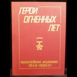 Синицын А.М. - Герои огненных лет. Книга 9. Юбилейное издание 1945-1995 годы