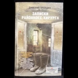 Правдин Дмитрий - Записки районного хирурга