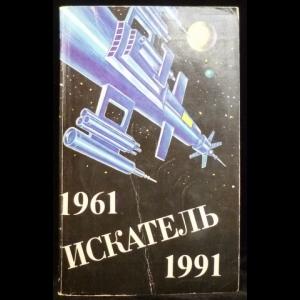 Авторский коллектив - Искатель. 1961-1991. Выпуск 5 (сборник)