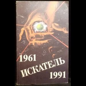 Авторский коллектив - Искатель. 1961-1991. Выпуск 3 (сборник)