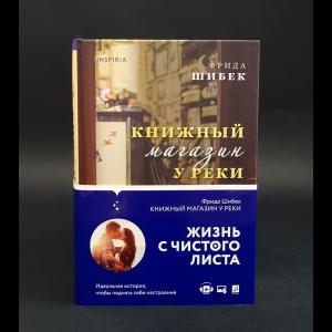 Шибек Фрида  - Книжный магазин у реки