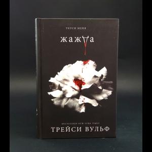 Вульф Трейси - Жажда