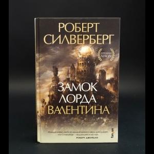 Силверберг Роберт - Замок лорда Валентина