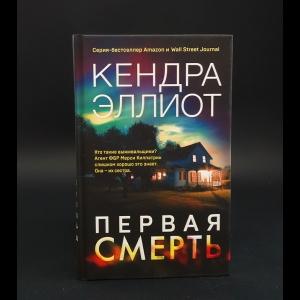 Эллиот Кендра  - Первая смерть