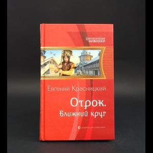 Красницкий Евгений  - Отрок. Ближний круг