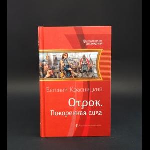 Красницкий Евгений  - Отрок. Покоренная сила