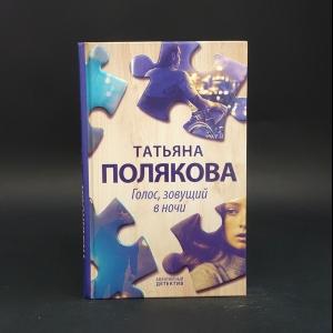 Полякова Татьяна - Голос, зовущий в ночи