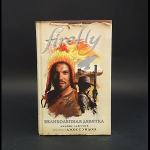 Лавгроув Джеймс - Firefly. Великолепная девятка