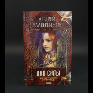Валентинов Андрей - Око силы. Вторая трилогия. 1937-1938 годы
