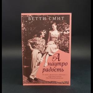 Смит Бетти  - А наутро радость