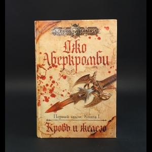 Аберкромби Джо - Первый закон. Книга 1. Кровь и железо