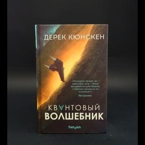 Кюнскен Дерек  - Квантовый волшебник