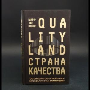 Клинг Марк-Уве - Qualityland Страна Качества