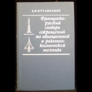 Мурашкевич А.М. - Французско-русский словарь сокращений по авиационной и ракетно-космической технике