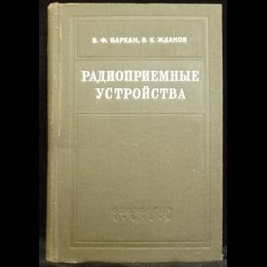 Баркан В.Ф., Жданов В.К.  - Радиоприемные устройства