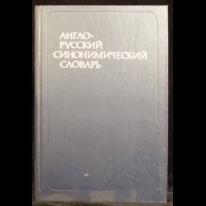 Апресян Ю, Д., Ботякова В.В., Латышева Т.Э. - Англо-русский синонимический словарь