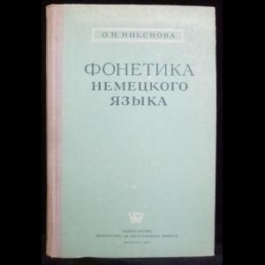 Никонова О.Н. - Фонетика немецкого языка