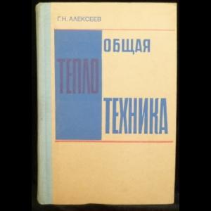 Алексеев Г.Н. - Общая теплотехника. Учебное пособие