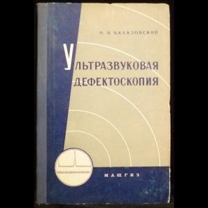 Балазовский М.Я. - Ультразвуковая дефектоскопия
