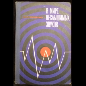 Хорбенко И.Г. - В мире неслышимых звуков