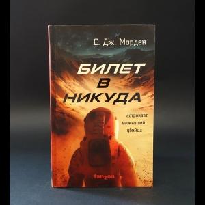 Морден С. Дж. - Билет в никуда