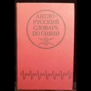 Шитова Т.Ю., Соловьев В.И. - Англо-русский словарь по связи