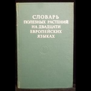 Балашев Л. Л. - Словарь полезных растений на двадцати европейских языках