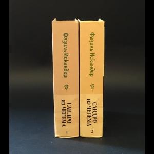 Искандер Фазиль - Сандро из Чегема (комплект из 2 книг)