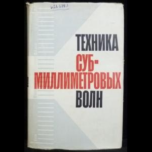 Валитов Р.А. - Техника субмиллиметровых волн