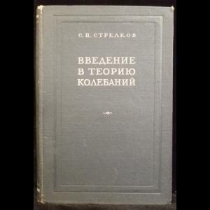 Стрелков С.П. - Введение в теорию колебаний