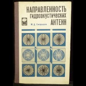 Смарышев Н.Д. - Направленность гидроакустических антенн