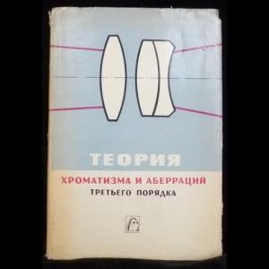 Чуриловский В.Н. - Теория хроматизма и аберраций третьего порядка