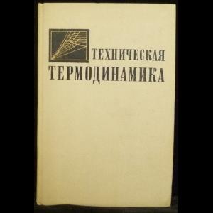 Крутов В.И. - Техническая термодинамика