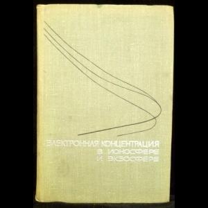 Грингауз К.И. - Электронная концентрация в ионосфере и экзосфере