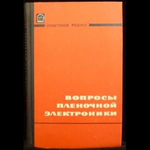 Зернов Д.В., Елинсон М.И., Сандомирский В.Б. - Вопросы пленочной электроники